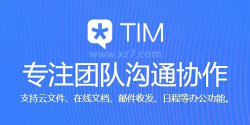 tim软件-腾讯tim安卓下载-腾讯tim电脑版