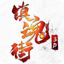 镇魂街3d手游 v1.0.1 安卓版