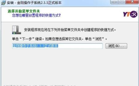 圆通金刚核心营运管理系统(网点版) 官方版