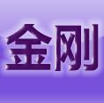 圆通金刚核心营运管理系统(网点版)