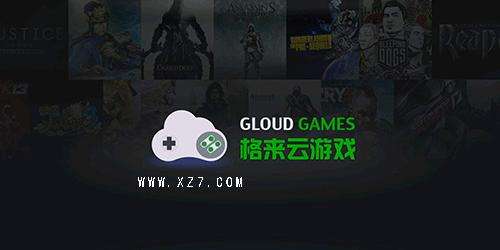 格来云游戏下载安装-格来云游戏破解版-格来云游戏无限时间/无限试玩版