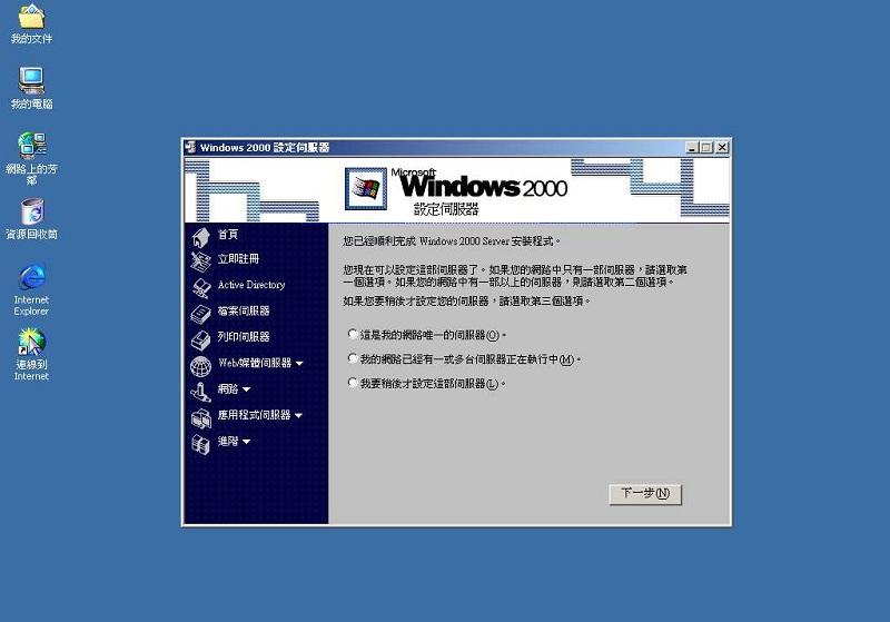 windows2000操作系统