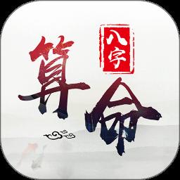 生辰八字算命app v1.8 安卓版