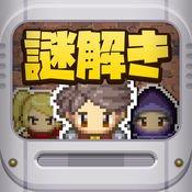 转生为勇者后竟要解谜中文版 v1.0.0 安卓版