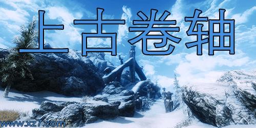 上古卷轴系列游戏-上古卷轴游戏合集-上古卷轴中文版下载
