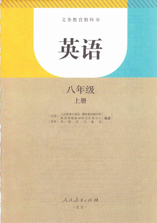 人教版八年级上册英语电子版