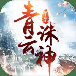鲸旗游戏青云诛神 v1.2.3 安卓版