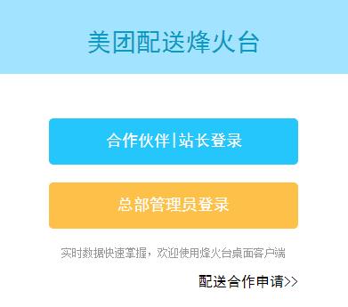 美团配送烽火台客户端 v1.3.0 官方版