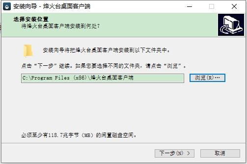 美团配送烽火台电脑版