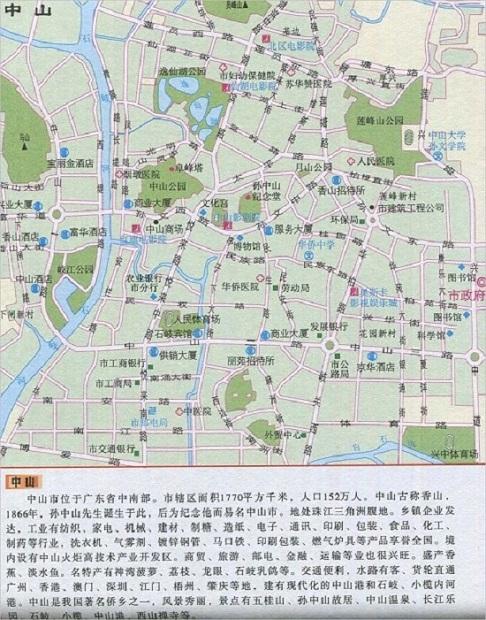 中山地图全图版