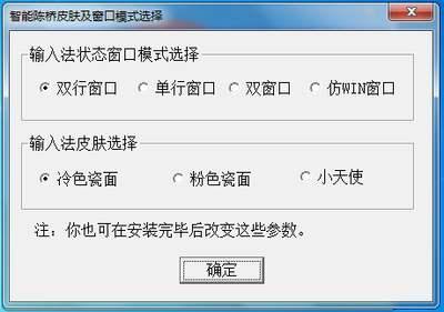 智能陈桥五笔输入法linux版 v1.1 最新版