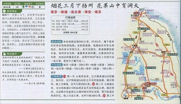 南京地图高清版 大图版