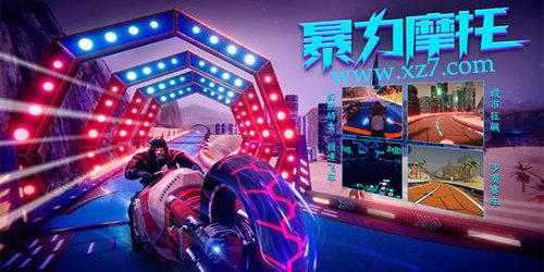 暴力摩托电脑版安装包-暴力摩托单机游戏-暴力摩托中文版下载