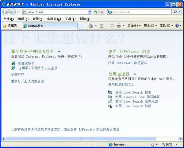 ie8简体中文正式版 winxp版