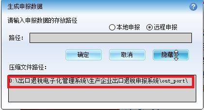 福建出口退税服务平台 v2.1.22.200901 官方版