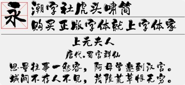 潮字社虎头啸简字体