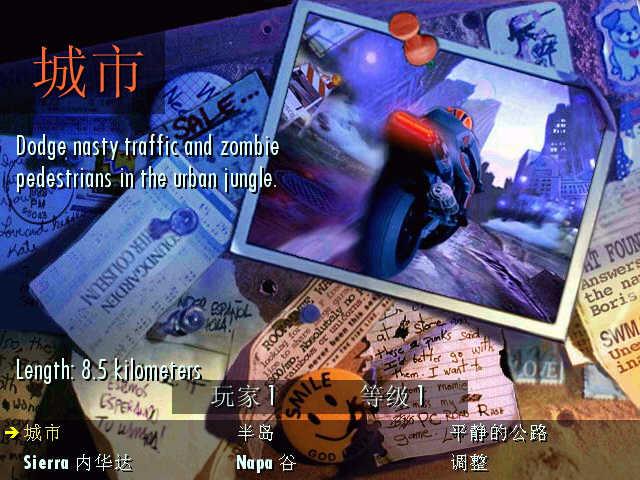 暴力摩托2004中文版