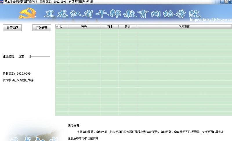 黑龙江省干部教育网络学院