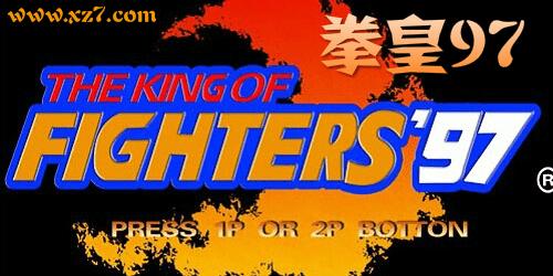 拳皇97风云再起单机版-拳皇97中文版-拳皇97官方免费下载
