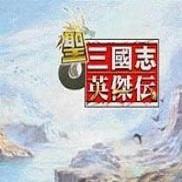 圣三国志英杰传电脑版 中文版