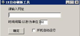 ie自动刷新工具软件