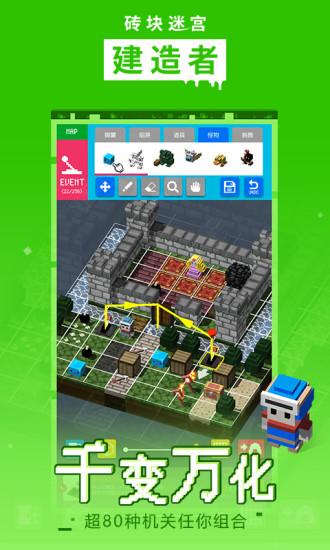 砖块迷宫建造者国际服 v1.3.39 安卓版