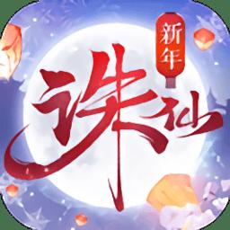 诛仙云梦川手游 v1.0 安卓预约版