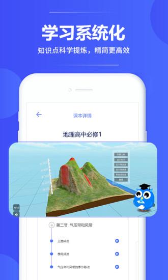 七三课堂app