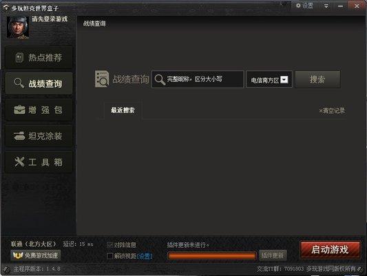 多玩坦克世界盒子免安装版