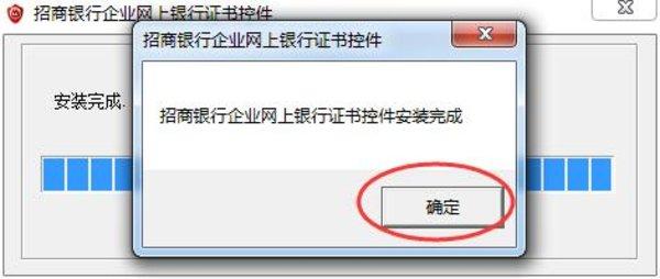 招商�y行企�I�W上�y行�C��控件 v2017 官方版