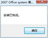 office2003兼容2007升级包 完整版