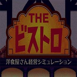 梦幻西餐厅硬盘版 中文版