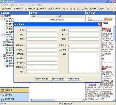 掌智手机助手电脑版 v2.01 最新版
