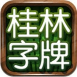 力港桂林字牌手�C版
