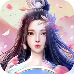 仙凡传文字游戏 v4.0 安卓版