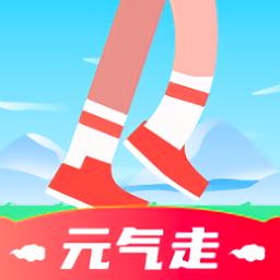 元气走红包版v1.0.6 安卓版