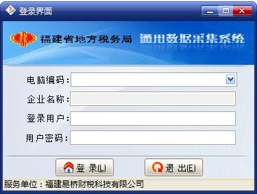 社保企业版软件