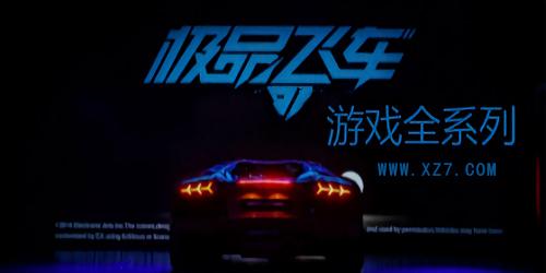 极品飞车系列哪个最好玩?极品飞车系列游戏合集-极品飞车游戏大全下载
