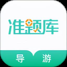 导游资格证准题库appv4.60 安卓版