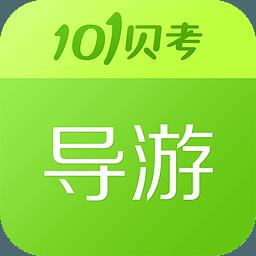导游证考试appv7.2.3.6 安卓