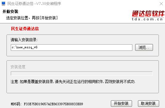 民生证券通达信电脑版 v7.38 官方版