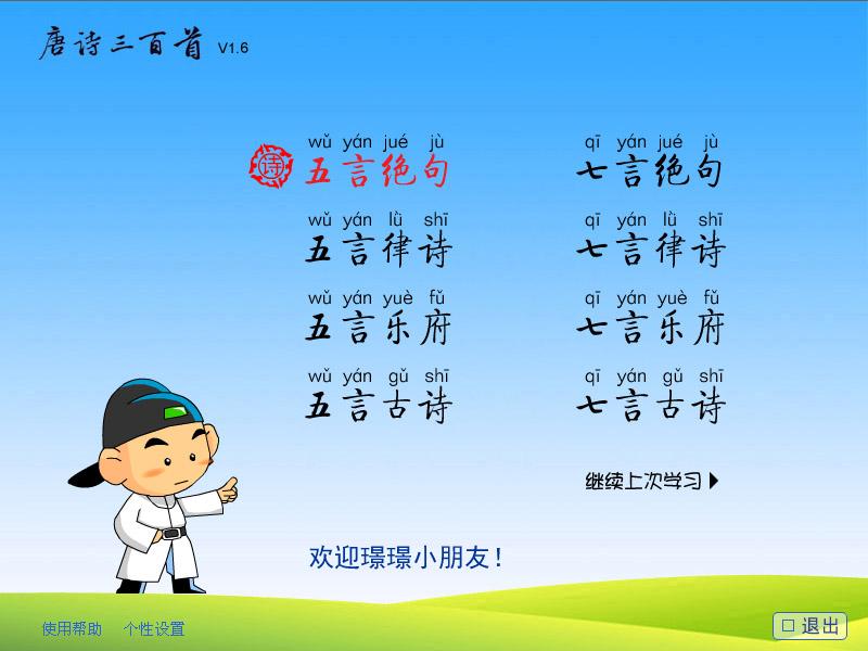 唐诗三百首儿童注音版