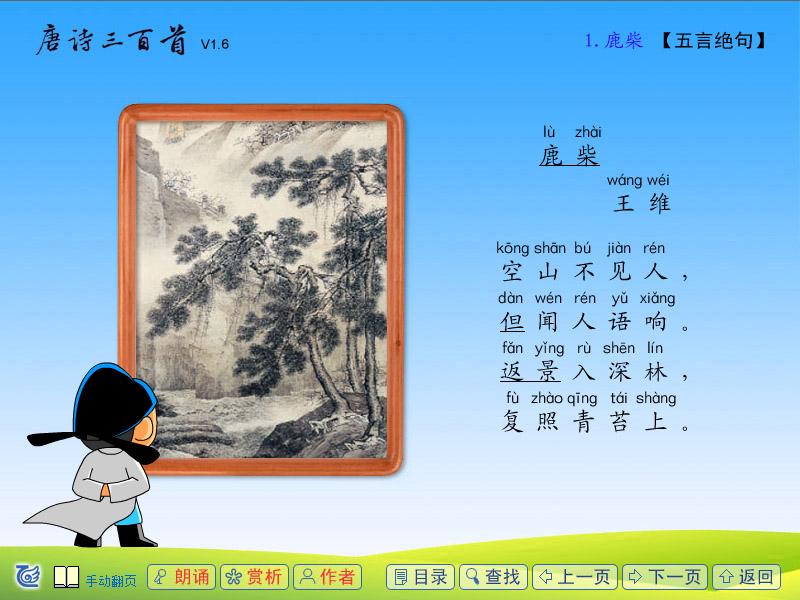 唐诗三百首儿童注音版 v1.6 电脑版