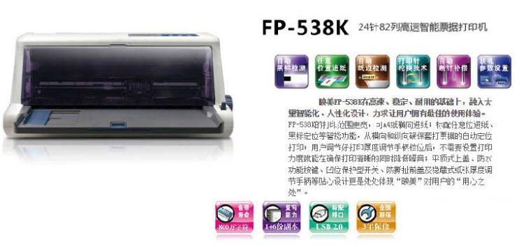映美fp538k打印机驱动 电脑版