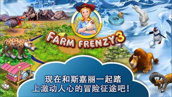 疯狂农场3手机中文版 v1.15 安卓版