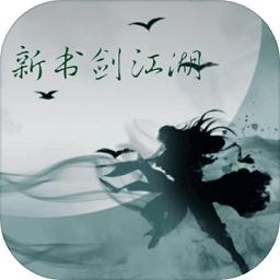 新书剑江湖mud游戏