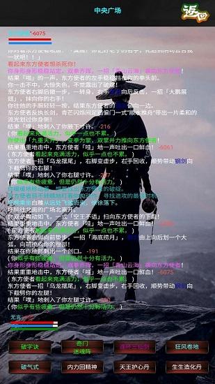 新书剑江湖mud游戏 v1.0 安卓版