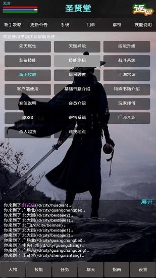 新书剑江湖mud最新版