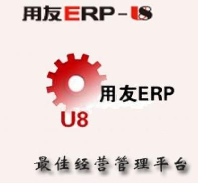 用友erp-u8软件 v13.0 官方版