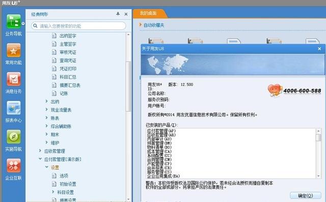 用友u8普及版3.0 v3.0 电脑版